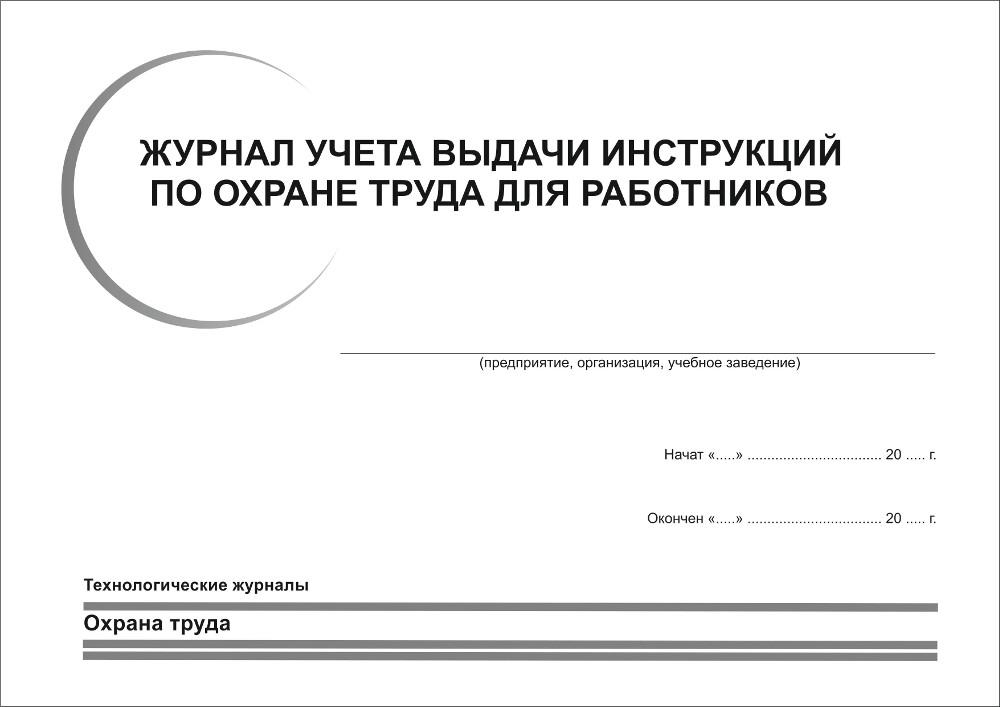 журнал регистрации выдачи инструкций по охране труда