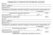 korochka-pozharnaya-bezopasnost