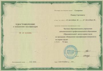 ohrana-truda-povyshenie-kvalifikacii-72-chasa