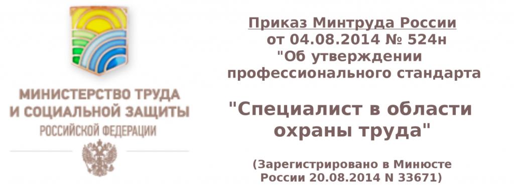 Минтруд россии рф официальный сайт профстандарты специалист