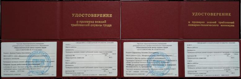 удостоверение по охране труда и пожарной безопасности