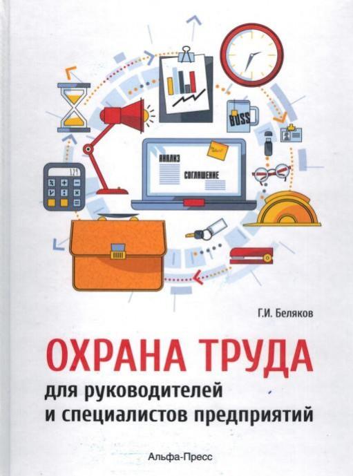 книга охрана труда беляков