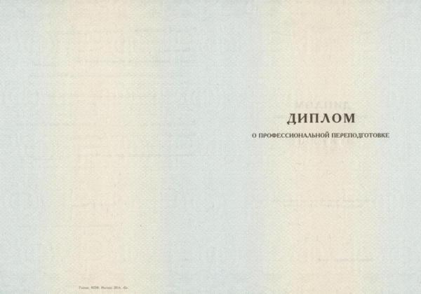 diplom-professionaya-perepodgotovka