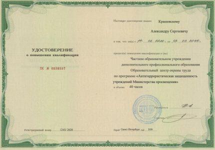 Удостоверение по Антитеррористической защищенности