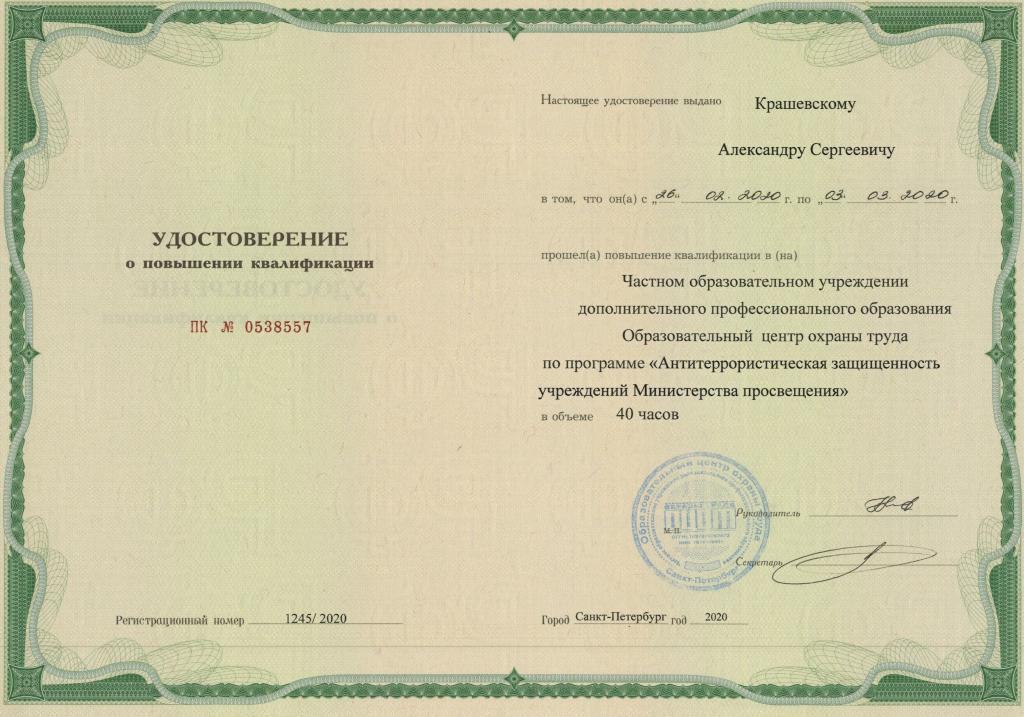 Удостоверение по безопасности Антитеррористической защищенности