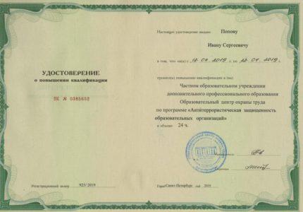 Удостоверение о обучении по Антитеррористической защищенности