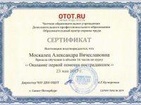 сертификат первой помощи
