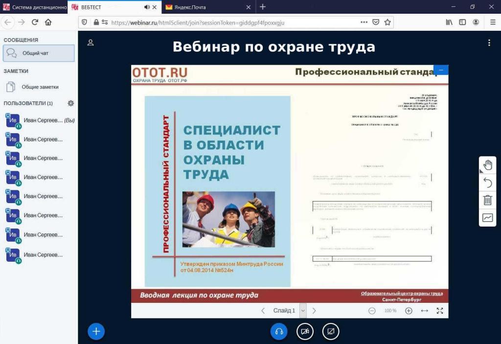 вебинар по охране труда