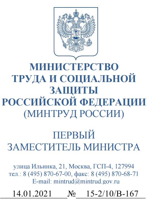 Письмо Минтруда России от 14.01.2021 № 15-2/10/В-167 О разъяснении порядка внеочередной проверки знаний требований охраны труда